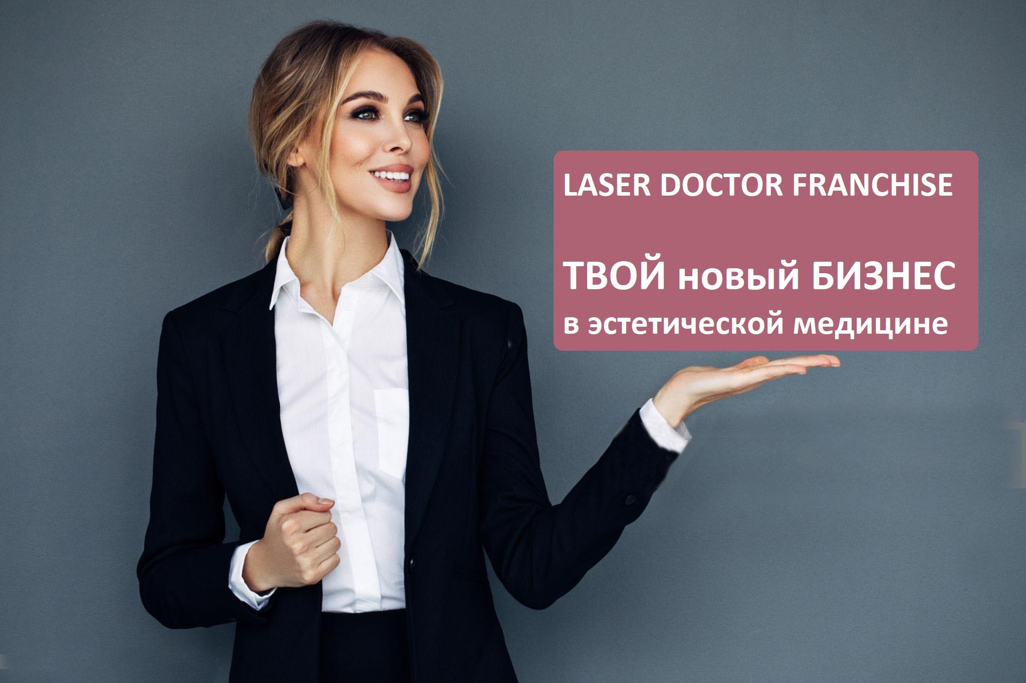 LASER DOCTOR  FRANCHISE