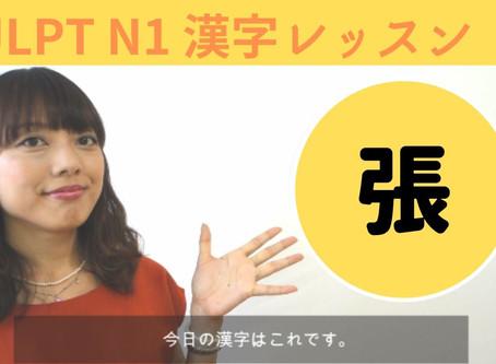 JLPT N1 漢字「張」