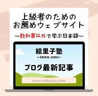 上級者のためのお薦めウェブサイト~教科書以外で学ぶ日本語~