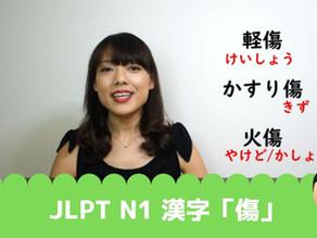 JLPT N1 漢字「傷」上級日本語
