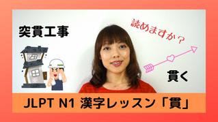 JLPT N1 漢字「貫」