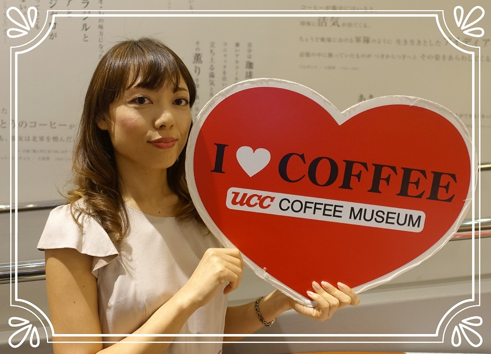 コーヒー博物館  UCC Coffee Museum