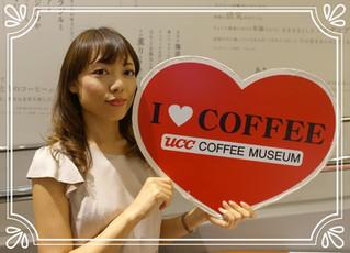 UCCコーヒー博物館/UCC Coffee Museum in Kobe