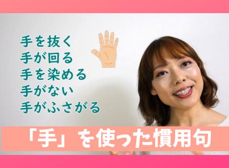 「手」を使った慣用句 Idioms with hands
