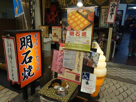 盛り上がる明石の町/ Bustling Akashi city