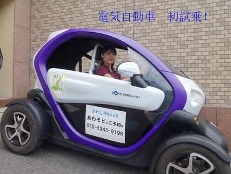 電気自動車初体験! Electric Car in Awaji!