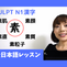 JLPT N1 漢字 「素」Advanced Japanese Lesson