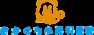 熊本市の小児科 さかぐち小児科医院(予防接種・乳児健診)