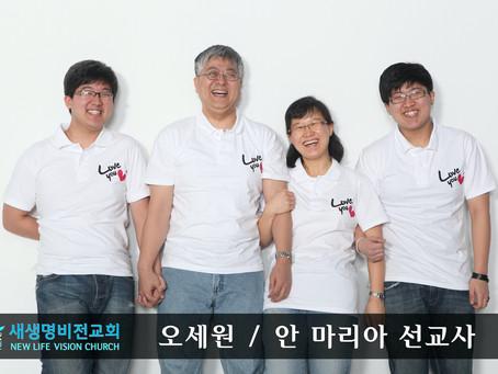 오세원 선교사 (2021년 1월)
