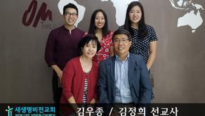 김우종 선교사 (2021년 9월)