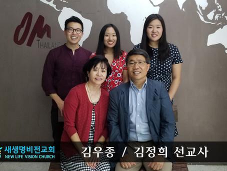 2021년 1월 선교 중보 기도 제목