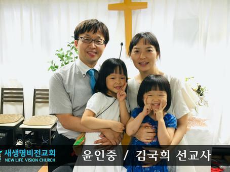 윤인중 선교사 (2021년 1월)