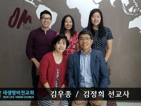 김우종 선교사 (2021년 3월)