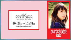 10.29-10.31 【山木眞綾 出演】ヒュー妄『COVIT-2030』