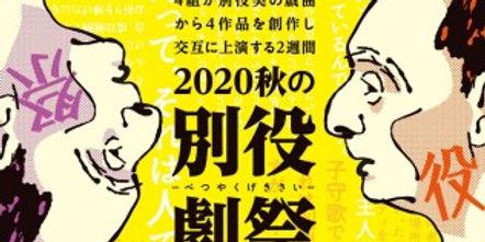 betsuyaku_omote_s-316x447.jpg