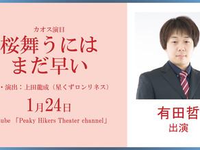 1.24 【有田哲 出演】CHAOSNET演劇祭 カオス演目『桜舞うにはまだ早い』