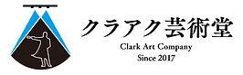 クラアク芸術堂ロゴ(横).jpg