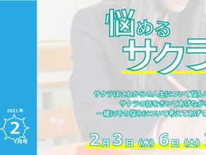 2.3,6,7 【小佐部明広 企画・構成】電話演劇2021年2月号『悩めるサクラ』