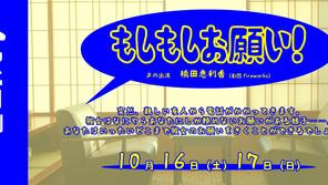 10.16-10.17 【小佐部明広 企画・構成】電話演劇2021年10月号『もしもしお願い!』