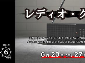 6.20,27 【小佐部明広 企画・構成・出演】電話演劇2021年6月号『レディオ・クイズ』