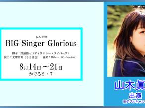 8.14-8.21 【山木眞綾 出演】もえぎ色公演『BIG Singer Glorious』