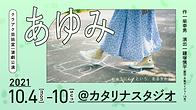 ayumi_MV.png