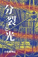 (p03)台本表紙(統合).jpg