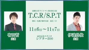 11.6-11.7 【有田哲 伊達昌俊 出演】演劇公社ライトマン第22回公演『T.C.R/S.P.T』