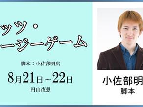 10.21-22 【小佐部明広 脚本】『イッツ・イージーゲーム』