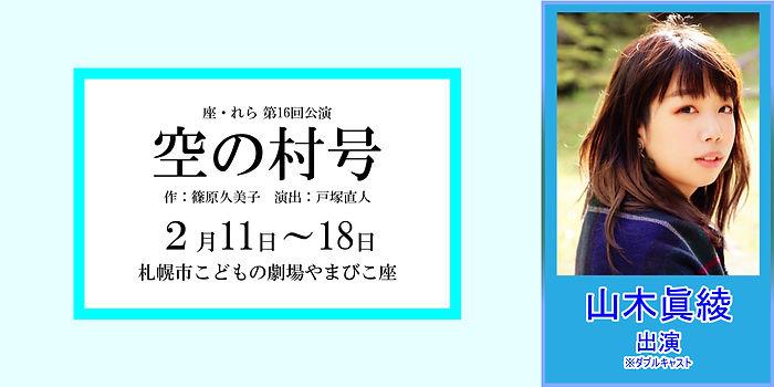 yamaki202001.jpg