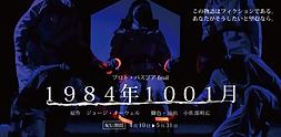 『1984年1001月』映像配信告知用.png