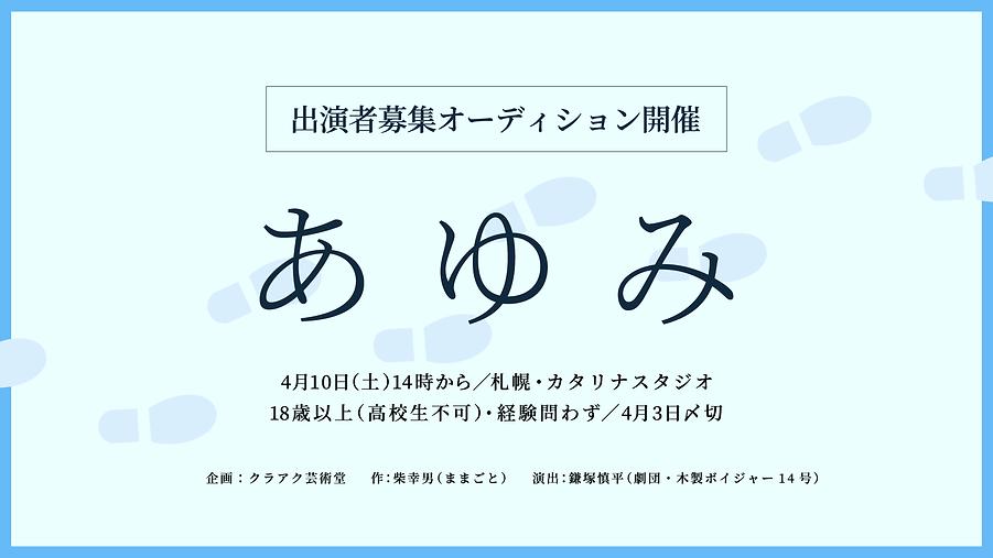 あゆみオーディション.png