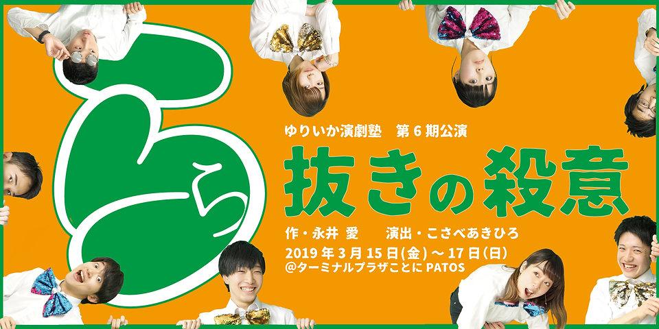 ら抜きバナー201.jpg