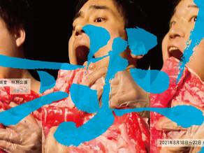 クラアク芸術堂特別公演『エダニク』 上演記録