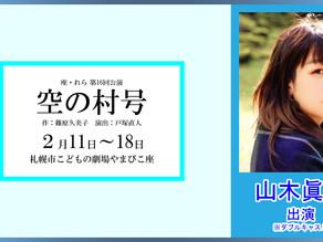 2.11-2.18 【山木眞綾 出演】座・れら 第16回公演『空の村号』