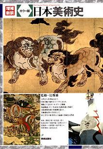 カラー版日本美術史.jpg