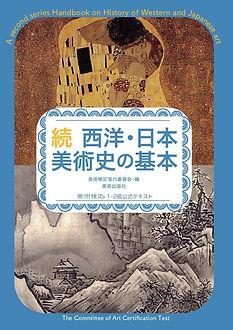 続 西洋・日本美術史の基本 美術検定1・2級公式テキスト.jpg