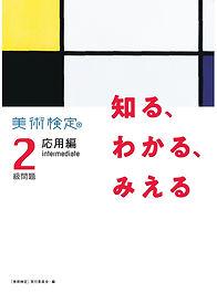 新刊2級問題集_2021.05.28.jpg