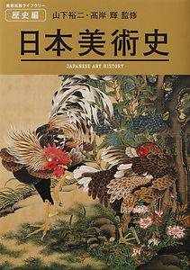 美術出版ライブラリー歴史編 日本美術史.jpg