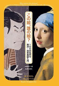 この絵、誰の絵? 100の名作で西洋・日本美術入門.jpg
