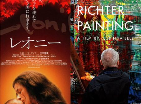【緊急企画】CINEMAウォッチ「こんなときには、DVDでアートを楽しもう」