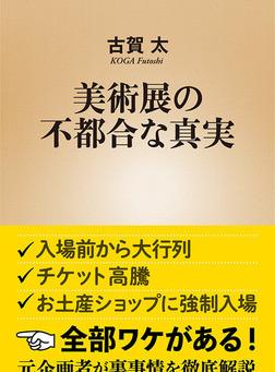 おススメBOOK 日本の美術展のこれからを考える
