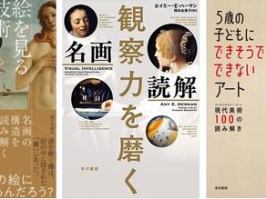 Books on Art:絵画の見方編