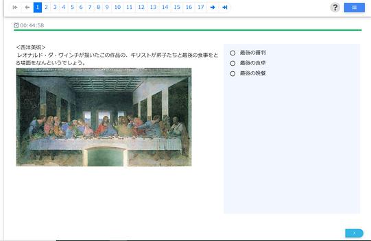 試験画面イメージ.png