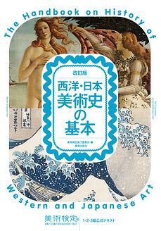 改訂版 西洋・日本美術史の基本.jpg