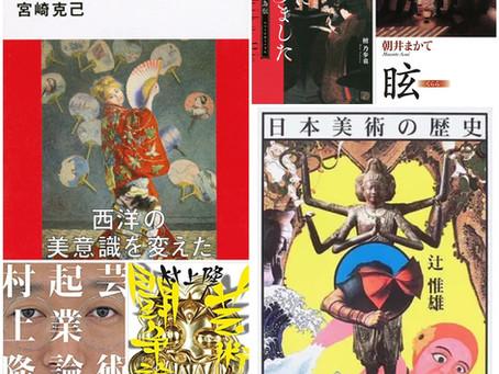 Books on Art:日本美術編