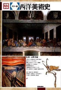 カラー版西洋美術史.jpg