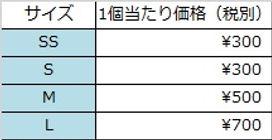 JPGパールビーズ価格表.jpg
