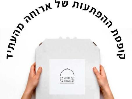 מה מכילה קופסת ההפתעות של ארוחה מהעתיד?