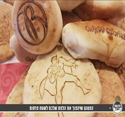 חדשנות באוכל: הדפסת פרסומות על גבי הלחם שלכם - אוכל העתיד